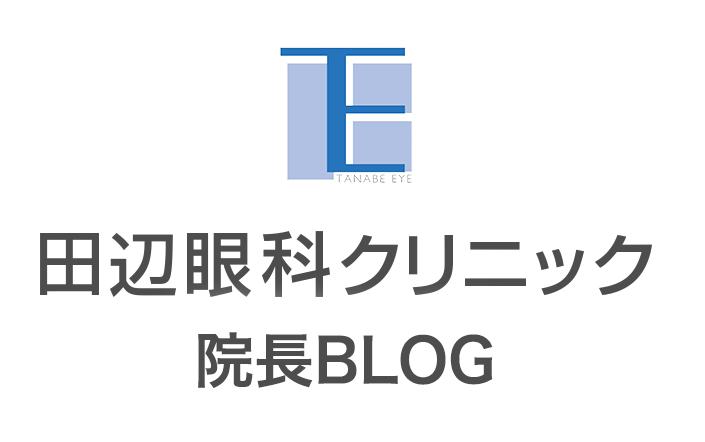 田辺眼科クリニック 院長ブログ