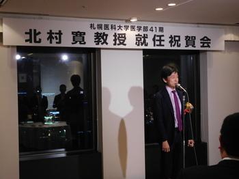 北村君教授就任祝賀会.JPG